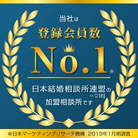 当社は登録会員数No.1 日本結婚相談所連盟の加盟相談所です ※日本マーケティングリサーチ機構 2019年1月期調査
