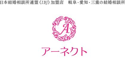 日本結婚相談所連盟(IBJ)加盟店 岐阜・愛知・三重の結婚相談所 アーネクト