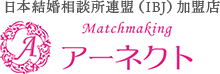 岐阜の結婚相談所 Matchmakingアーネクト